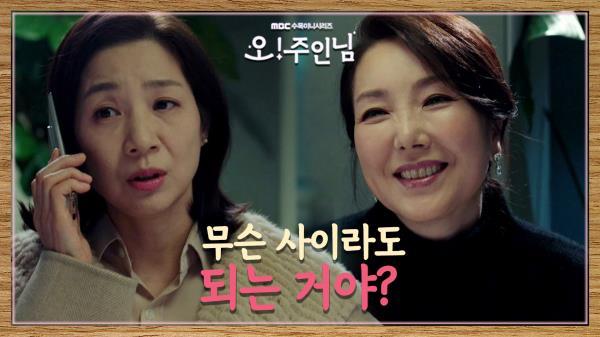 """""""뭐? 소개팅?"""" 김호정&이휘향의 속셈, 나나에게 소개팅 제안?, MBC 210408 방송"""