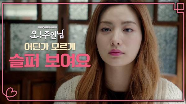 자신을 못 알아보는 김호정에 속상한 나나😥, MBC 210408 방송