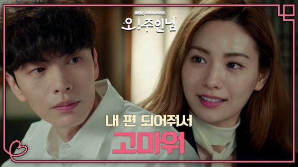 """""""작가님, 나 기다린 거예요?"""" 나나, 이민기와 축하파티 2차전!🎉, MBC 210408 방송"""