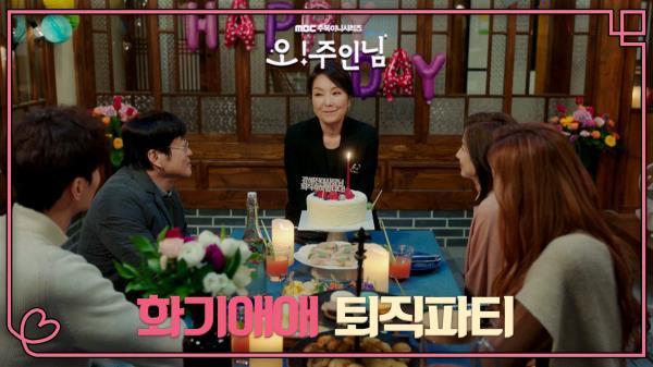 """나나가 준비한 이휘향의 소소한 퇴직 파티💕 """"소원 자주 빌면 좋지~"""", MBC 210408 방송"""