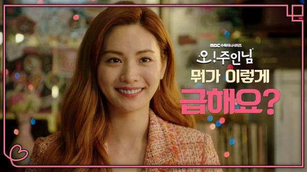 """나나의 소개팅✨, 상대의 첫 질문은 """"아버지는 어떤 분이셨어요?"""", MBC 210408 방송"""