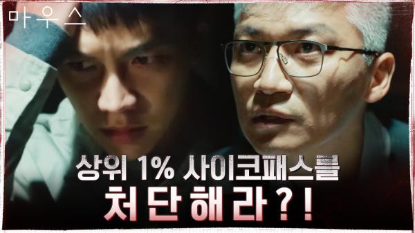 살인에 '중독'될 이승기?! 조재윤의 충격 제안 '안 하면, 사랑하는 사람부터 죽이고 말거야' | tvN 210408 방송