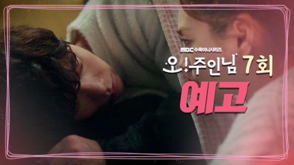 """[7회 예고] """"내일이 되면 지금 이 순간을 그리워하겠죠?"""", MBC 210414 방송"""