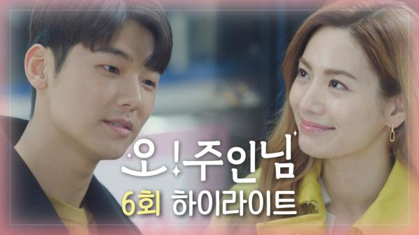"""[오!주인님] 6회 하이라이트, 강민혁 """"나한테 기회를 주면 안 될까?"""", MBC 210408 방송"""