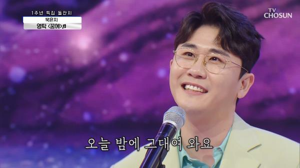 오늘 밤🌛 내 '꿈에'♪ 영탁 찾아와~ ( ๑˃́ꇴ˂̀๑) TV CHOSUN 210408 방송