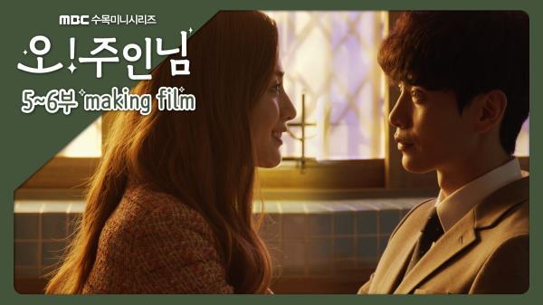 《메이킹》 메이킹도 드라마처럼... 직진남⏩강민혁!, MBC 210408 방송