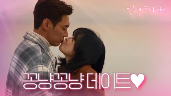 이제는 서로를 알아가는 중인 두 사람의 꽁냥꽁냥 데이트♥ | KBS 210408 방송