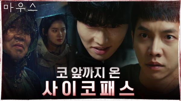 비 오는 밤, 이승기 눈 앞에 나타난 권화운! (+전자발찌 끊은 그놈?!) | tvN 210408 방송