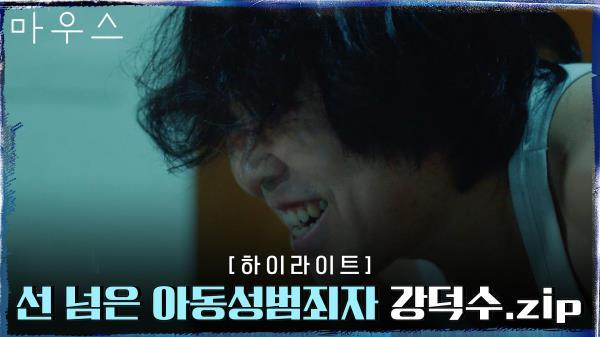11화#하이라이트# 법망 미꾸라지 정은표, 그로부터 박주현을 구해라! (+반전) | tvN 210408 방송