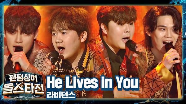 행복 바이러스 가득♥ 아프리카 여행 제대로 시켜준 라비던스의 〈He Lives in You〉♪ | JTBC 210406 방송