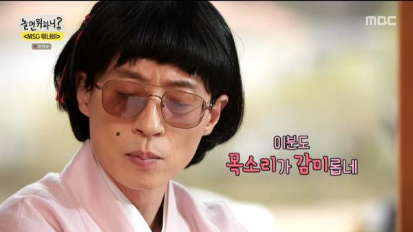 감미로운 목소리! 유야호를 긴장시킨 이동욱의 <고백>, MBC 210410 방송