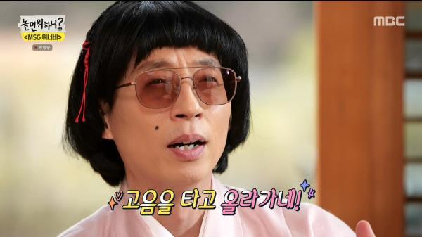 유야호를 감동시킨 목소리! 프리패스한 이시언의 <난치병> ♬, MBC 210410 방송