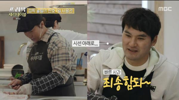 세리의 든든한 도우미(?)가 되고 싶은 박찬호! , MBC 210411 방송