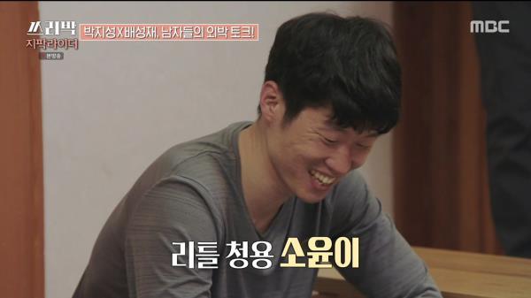 이청용과 박지성의 막간 영상통화! 리틀 청용 소윤이와의 만남...♬, MBC 210411 방송