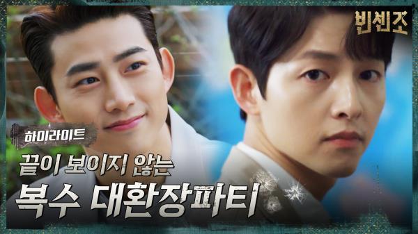 16화#하이라이트#목숨 내놓고 싸우는 송중기VS옥택연, 아슬아슬한 복수 줄다리기 | tvN 210411 방송