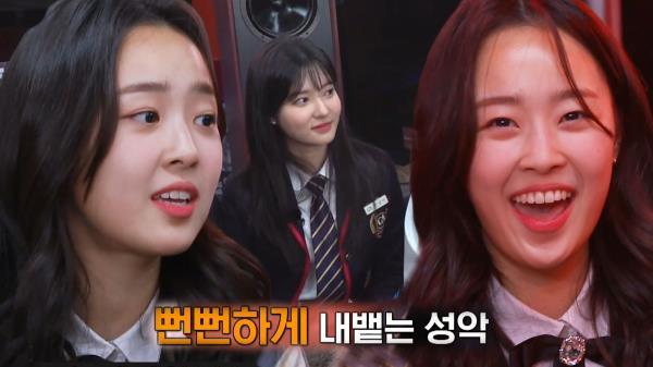 최예빈, 드라마와 다른 뻔뻔한 성악 실력 대공개!