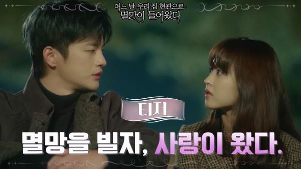 """[2차 티저] """"선택해, 여기서 죽을지 내 손을 잡을지"""" 박보영에게 손 내민 서인국?!"""