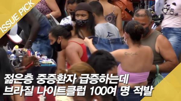 젊은층 중증환자 급증하는데 브라질 나이트클럽 100여 명 적발 [이슈픽]