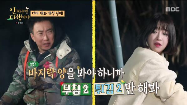 튀김가루 한 봉지가 순삭! 음식 앞에서 하나 되는 민상&쯔양 대식 남매!, MBC 210412 방송