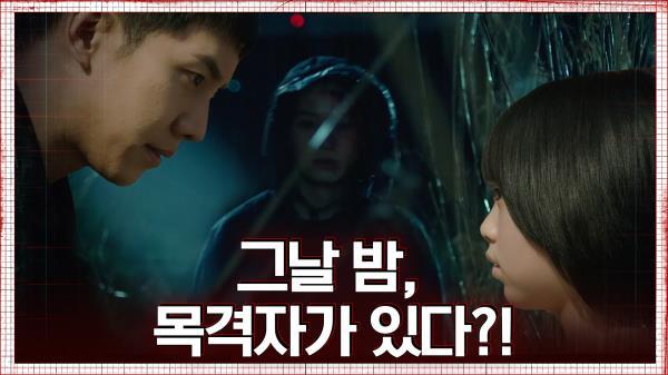 [12화 예고] 이승기x이희준이 찾는 '그날 밤'의 목격자! 모두가 함구하는 진실은...?