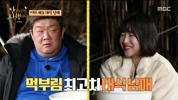 """해물칼국수로 먹방 2회차 스타트! """"국물까지 끝내주네!😝"""", MBC 210412 방송"""