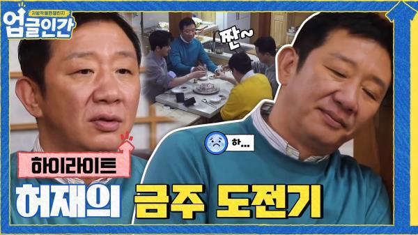 애주가들한테 금주하라고 하면 일어나는 일...ㄷㄷ #highlight | tvN 210410 방송