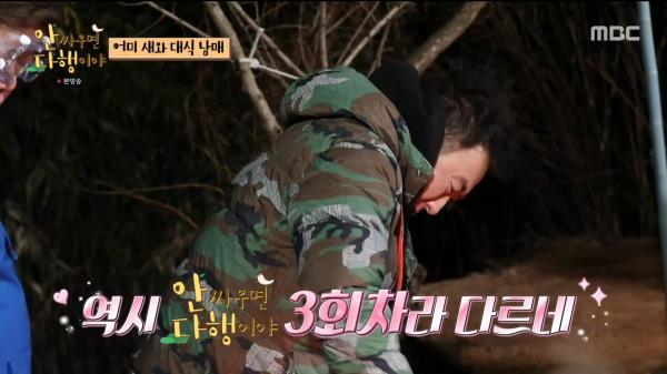"""안다행 3회차 박명수의 위엄! """"순식간에 불길도 활활!!"""", MBC 210412 방송"""