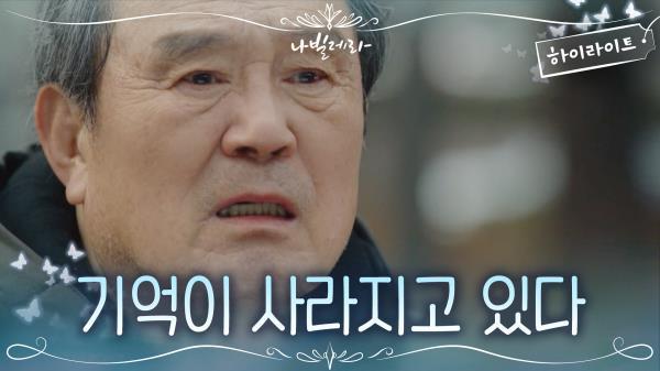 8화#하이라이트#점점 흐릿해지는 기억과 커져가는 두려움 속 박인환(맴찢) | tvN 210413 방송