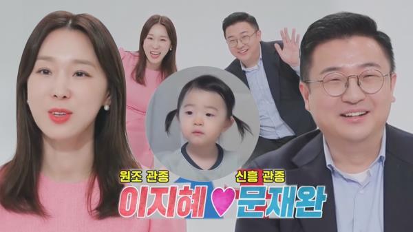 [스페셜] NEW 운명 부부 '이지혜♥문재완' 모음집!