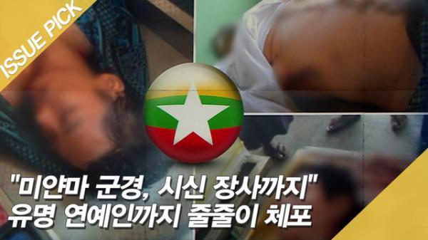 """""""미얀마 군경, 시신 장사까지"""" 갈수록 잔혹 [이슈픽]"""