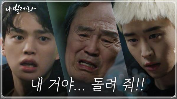 김권과 함께 있는 박인환...그 모습을 보고 분노한 송강! | tvN 210413 방송