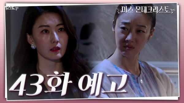 [43회 예고] 야 오하라, 나 이제 네 시녀 안 해, 아니 못 해 | KBS 방송