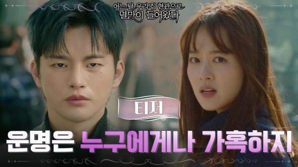 [3차 티저] 가혹한 운명을 타고난 '멸망' 서인국 앞에 나타난 박보영!