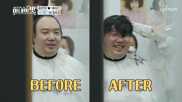 몰라보겠어~ 다시 깨닫는 머리빨(?)의 중요성ㅋㅋ TV CHOSUN 210413 방송