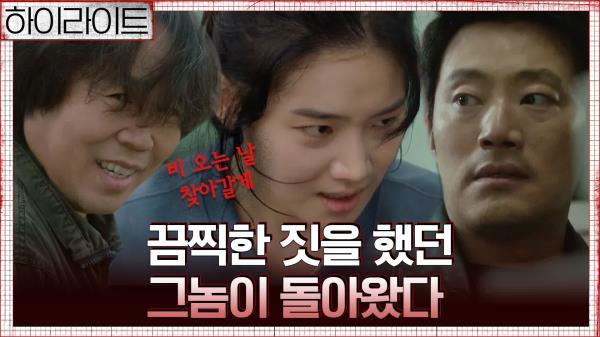 [하이라이트] 박주현에게 끔찍한 트라우마 남긴 정은표, 같은 동네로 돌아왔다?! 지독한 현실에 결국 총 든 이희준!ㅠ 봉이 서사 모아보기