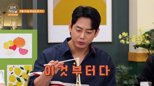 [8회 예고] 드디어 찾아온 대식가 테이! 치팅데이를 제대로 즐기기 위한 면 요리 특집!