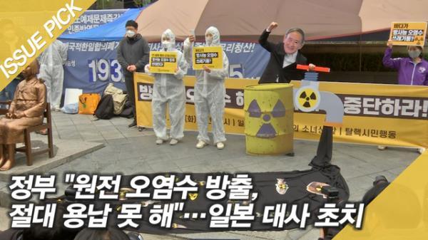 """정부 """"원전 오염수 방출, 절대 용납 못 해""""…일본 대사도 초치 [이슈픽]"""