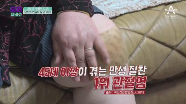 [예고] 무릎 연골을 망치는 습관은?