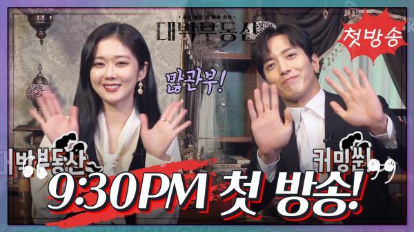 [예고] 오늘 밤 9시 30분 첫 방송! 많은 시청 부탁드립니다~ [대박부동산] | KBS 방송