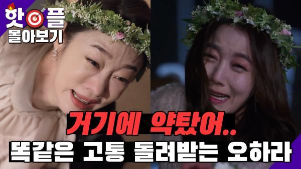 [핫플] 약 탄 주스..? 고은조의 고통을 그대로 돌려받는 오하라, 두 장면 몰아보기 (°ロ°) | KBS 방송