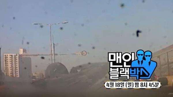 [4월 18일 예고] 치명적인 사고 부르는 '졸음운전' 집중 취재!