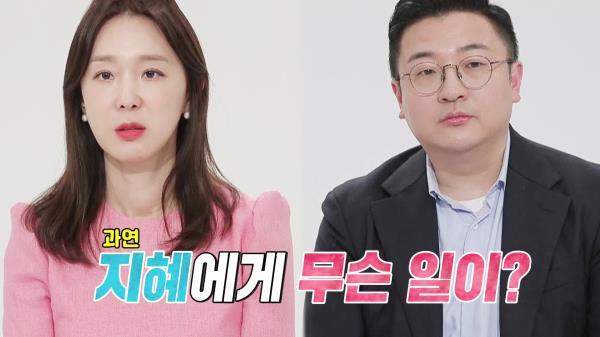 [4월 19일 예고] 이지혜×문재완, 실제상황 응급사고 발생?!