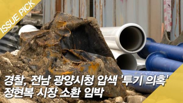 경찰, 전남 광양시청 압색 '투기 의혹' 정현복 시장 소환 임박 [이슈픽]