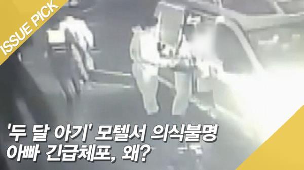 '두 달 아기' 모텔서 의식불명 아빠 긴급체포, 왜? [이슈픽]