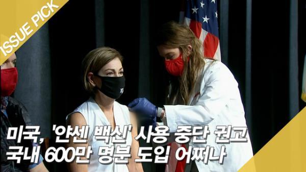 미국, '얀센 백신' 사용 중단 권고 국내 600만 명분 도입 어쩌나 [이슈픽]