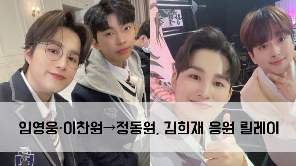 임영웅·이찬원→정동원, 김희재 응원 릴레이 ′훈훈′