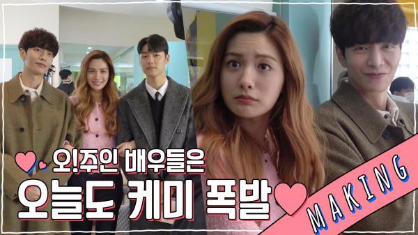 《메이킹》 이게 무슨 일이야 이렇게 좋은날에~♪ 오늘도 케미 폭발 배우들♡, MBC 210408 방송
