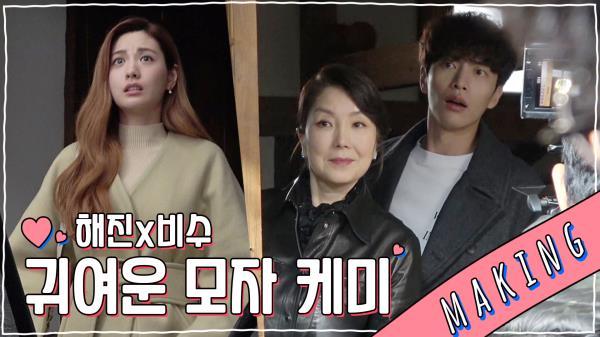 《메이킹》 이민기x이휘향 귀여운 모자 케미! (ft.우왕좌왕 나나), MBC 210408 방송