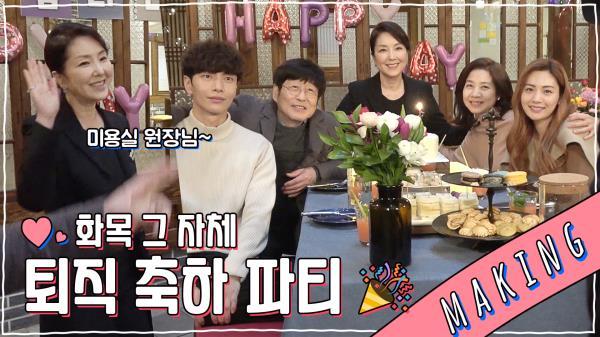 《메이킹》 미용실 원장님 감사드려요~♥ 퇴직 축하 파티 비하인드!, MBC 210408 방송