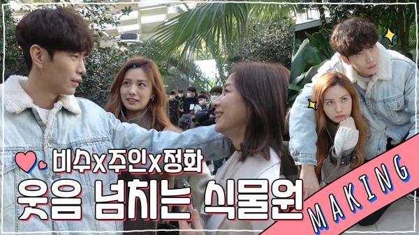 《메이킹》 장꾸력 ★★★★★ 만점! 이민기x나나x김호정의 웃음 터지는 식물원, MBC 210401 방송